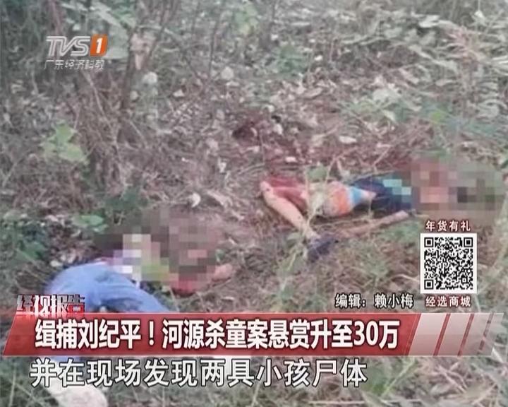 缉捕刘纪平!河源杀童案悬赏升至30万
