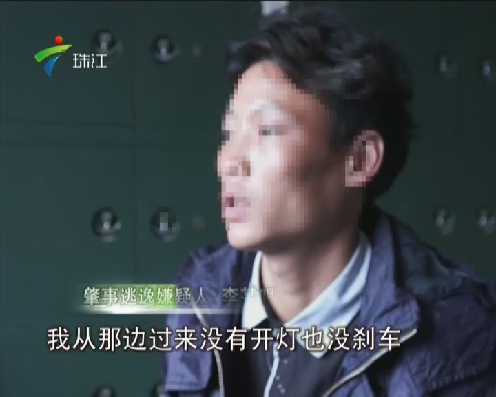梅州:骑摩托撞死路人  逃逸70日终落网