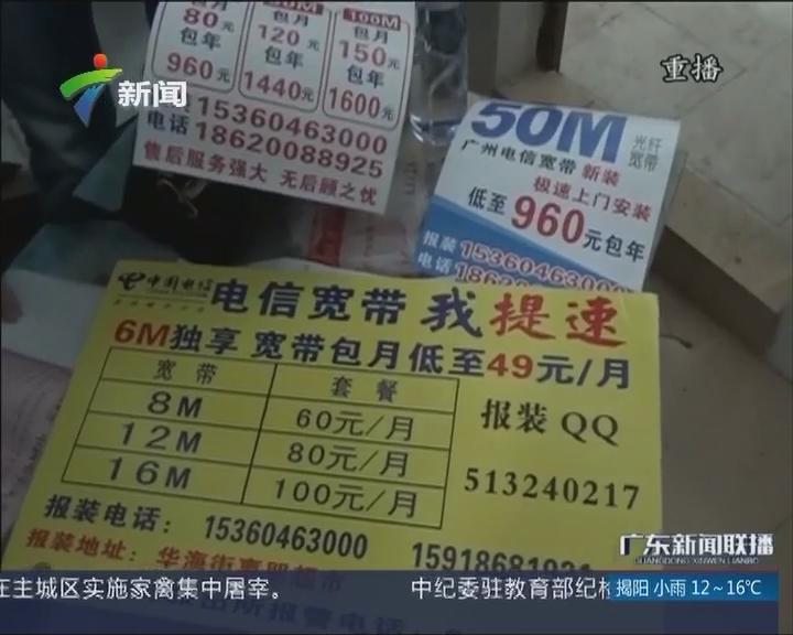 """广州警方破获""""黑接入""""案"""