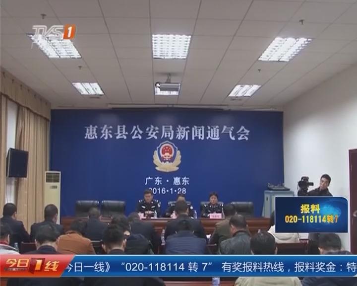 惠州惠东:警方重拳出击 多个黑恶团伙被端