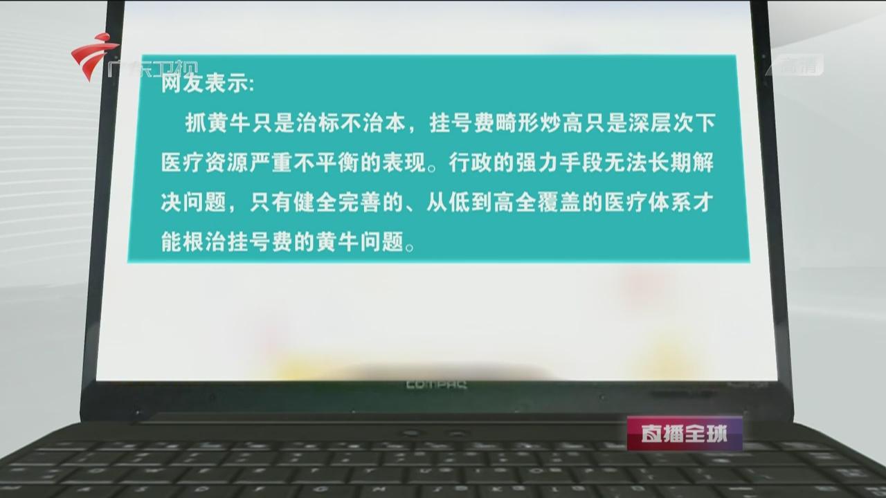 """""""女子怒斥号贩子""""视频网上热传"""