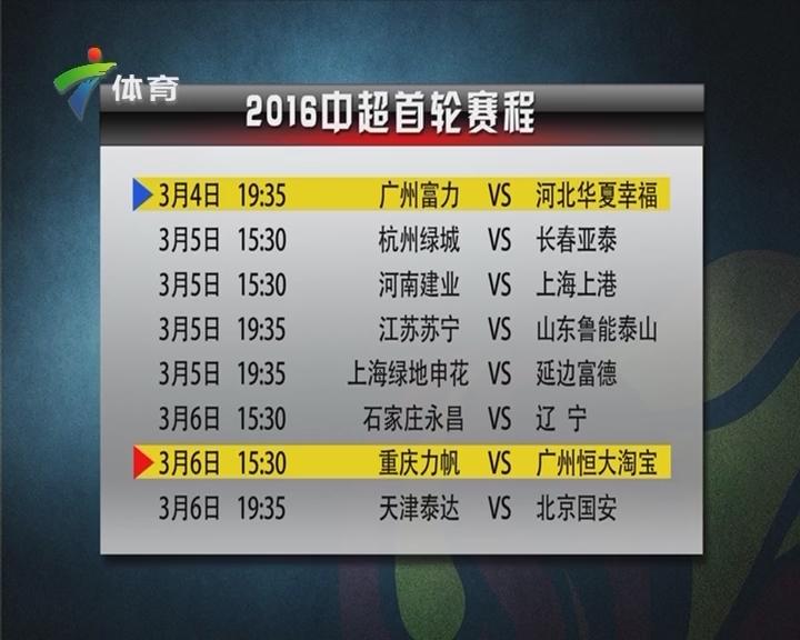 广州富力如何走好2016赛季?