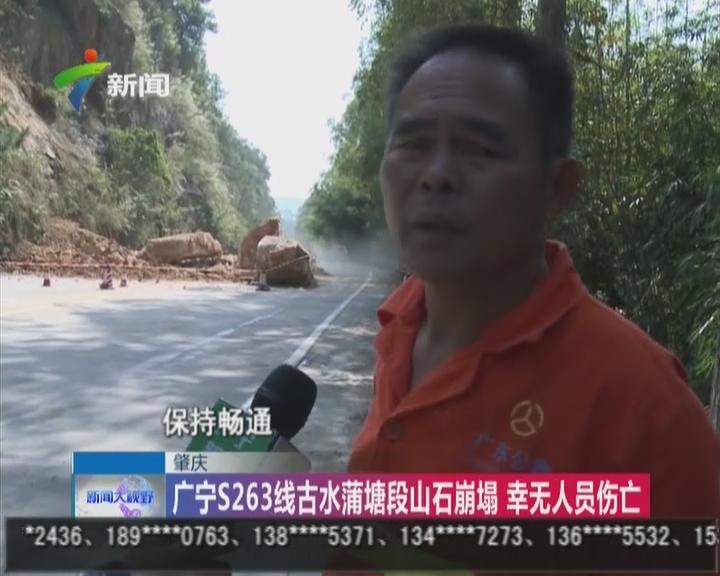 肇庆:广宁S263线古水蒲塘段山石崩塌  幸无人员伤亡