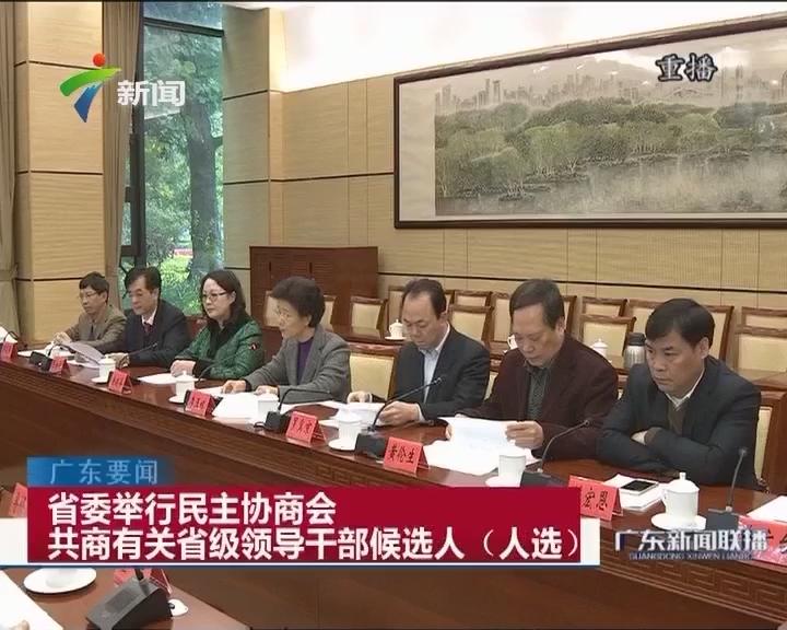 省委举行民主协商会 共商有关省级领导干部候选人(人选)