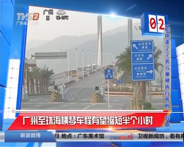 广州至珠海横琴车程有望缩短半个小时
