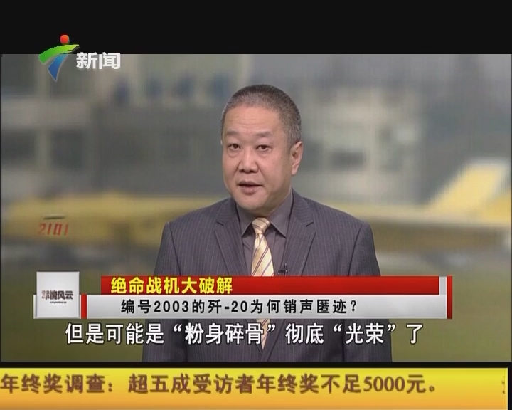 20160117 《军情风云》:绝命战机大破解 中国歼—20身披黄漆 背后又有何隐情?
