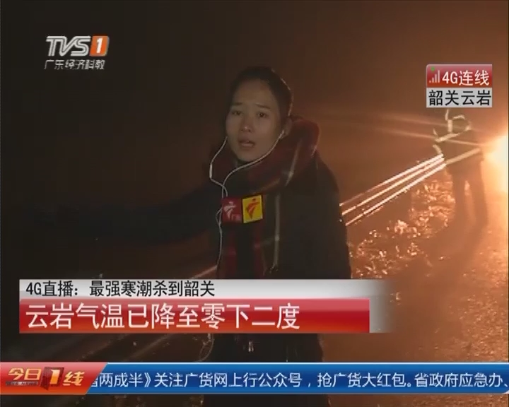 4G直播:最强寒潮杀到韶关 云岩气温已降至零下二度