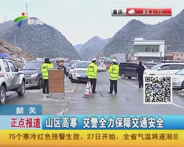 韶关:山区高寒 交警全力保障交通安全