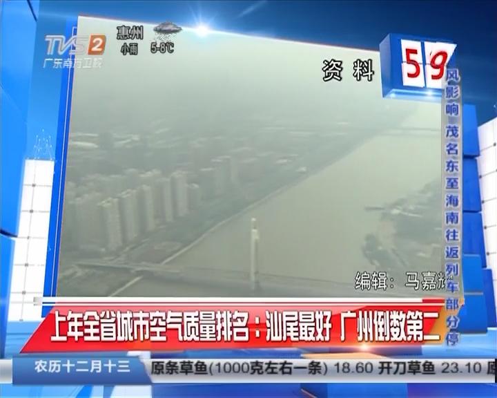 上年全省城市空气质量排名:汕尾最好 广州倒数第二