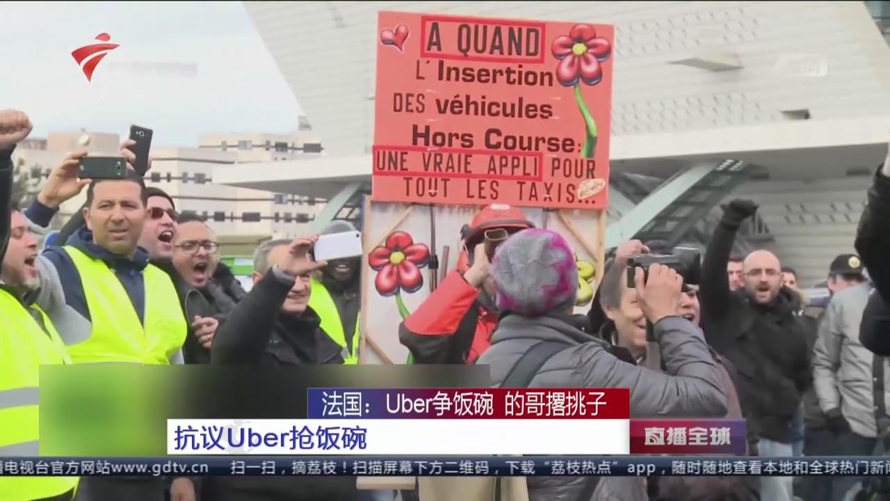法国:Uber争饭碗  的哥撂挑子——抗议Uber抢饭碗