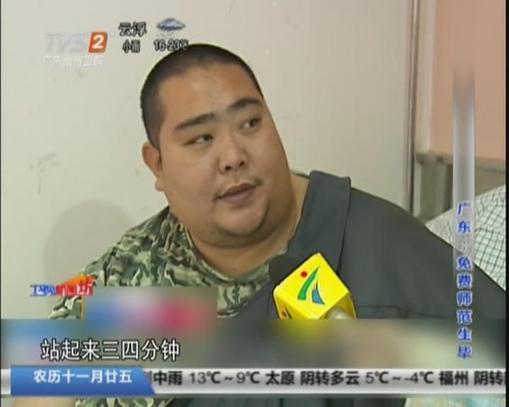 """中国""""第一胖"""":清远男子体重""""半吨""""!"""