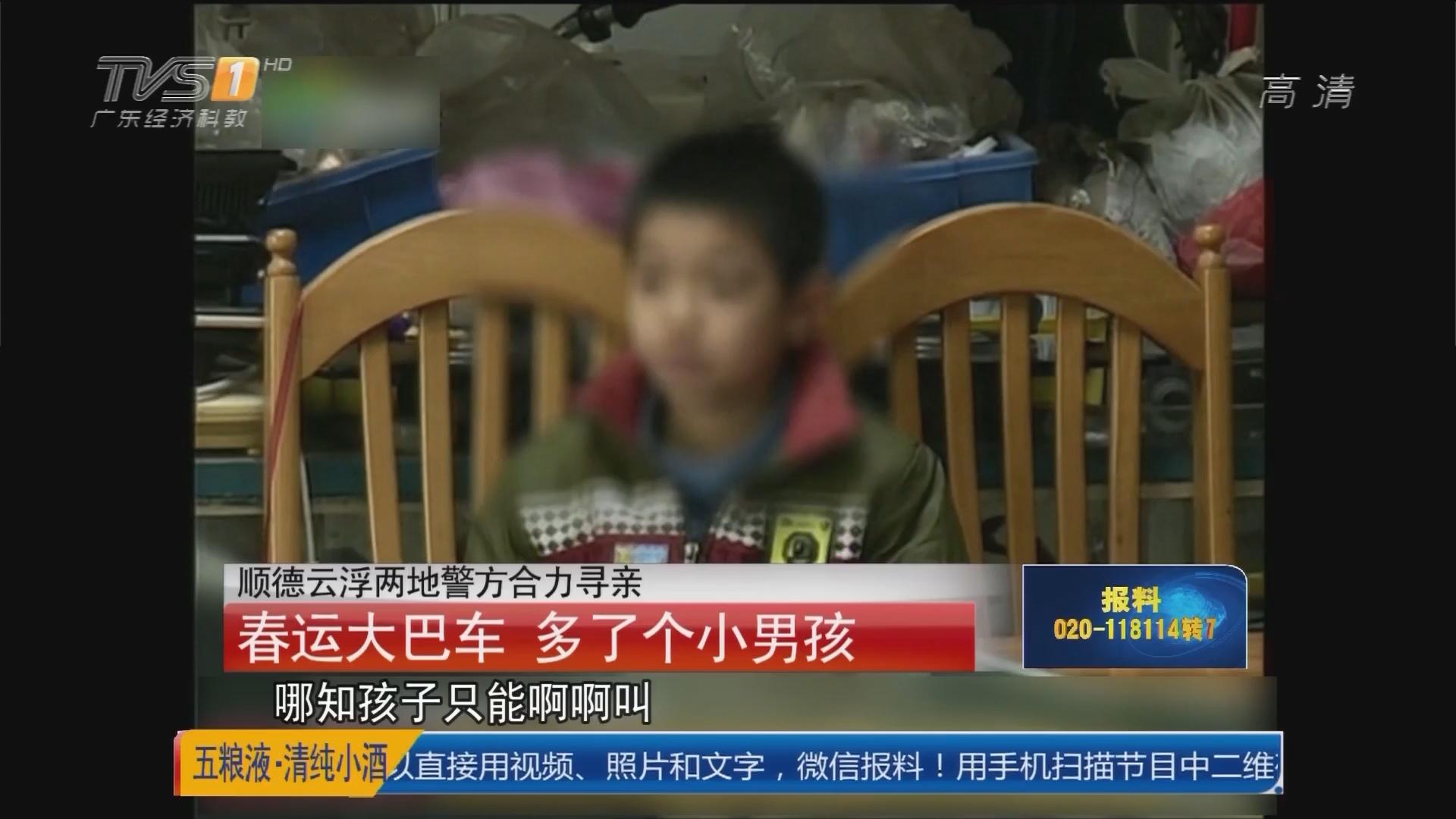 顺德云浮两地警方合力寻亲:春运大巴车 多了个小男孩