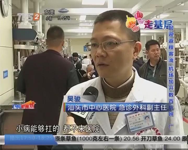 汕头:急诊室五天接诊两千三百名患者