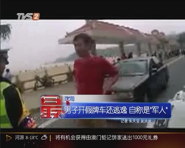 """珠海:男子开假牌车还逃逸 自称是""""军人"""""""