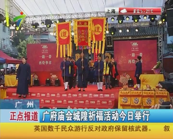 广州:广府庙会城隍庙祈福活动今日举行
