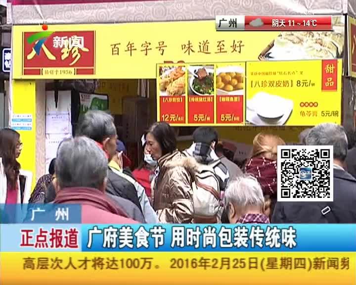 广府美食节 用时尚包装传统味(2)