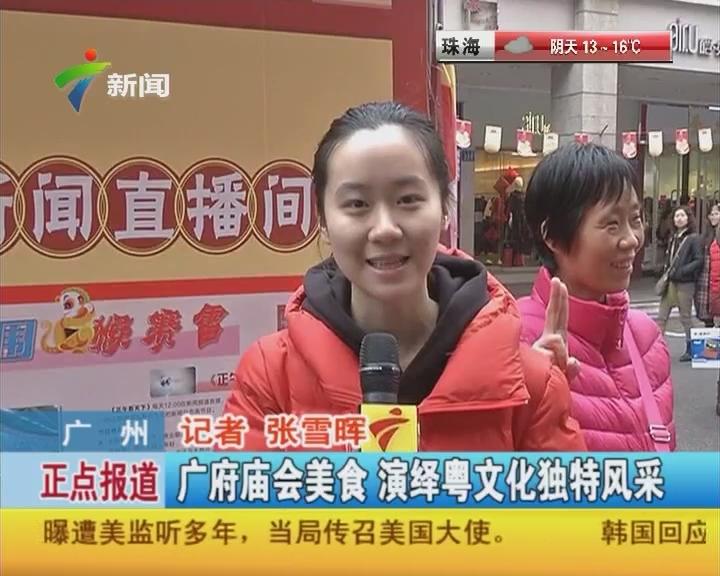 广州:广府庙会美食 演绎粤文化独特风采