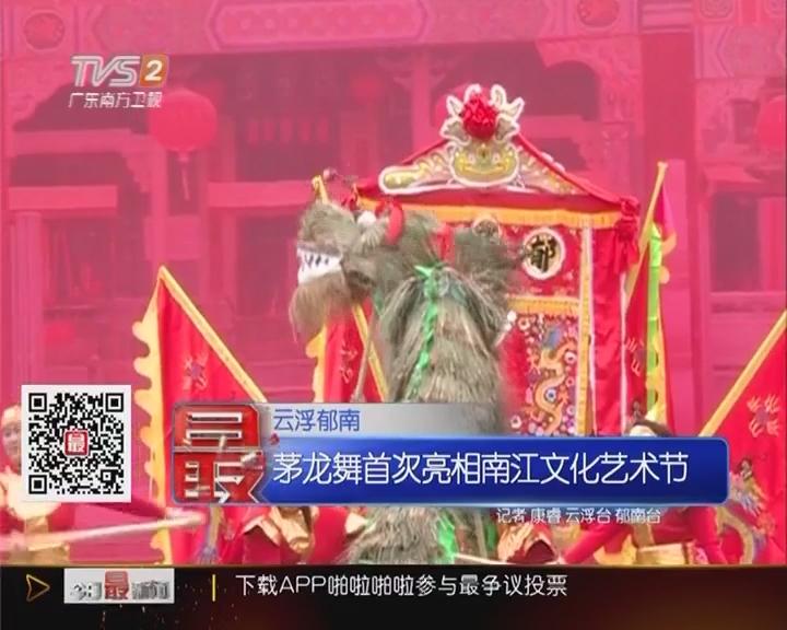 云浮郁南:茅龙舞首次亮相南江文化艺术节