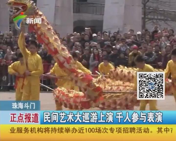 珠海斗门:民间艺术大巡游上演 千人参与表演