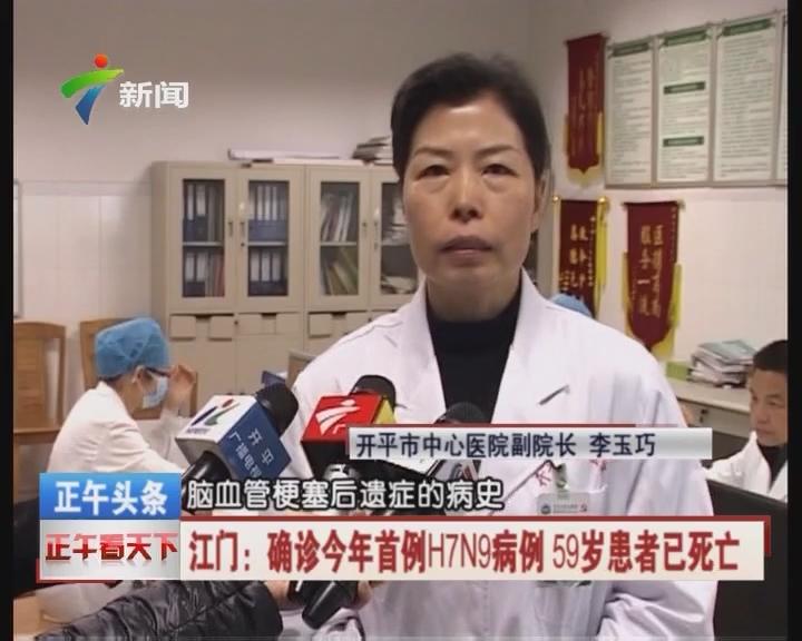 江门:确诊今年首例H7N9病例 59岁患者已死亡