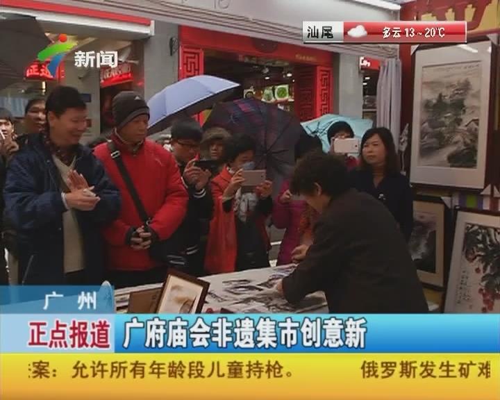 广州:广府庙会非遗集市创意新