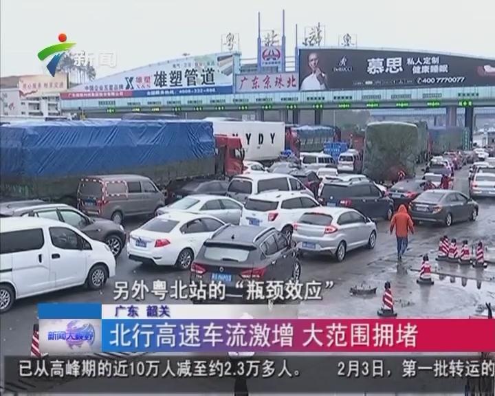 广东 韶关:北行高速车流激增 大范围拥堵