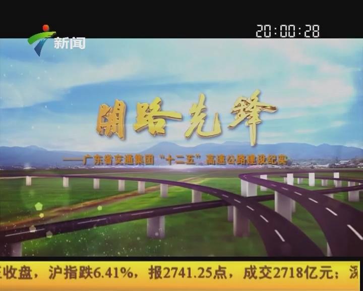 """开路先锋——广东省交通集团""""十二五""""高速公路建设纪实"""