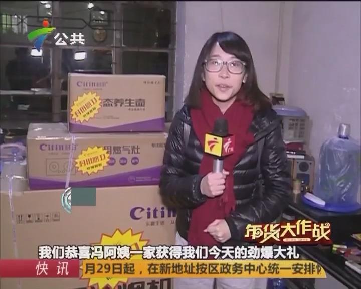 年货大作战第二十六站:湛江赤坎区