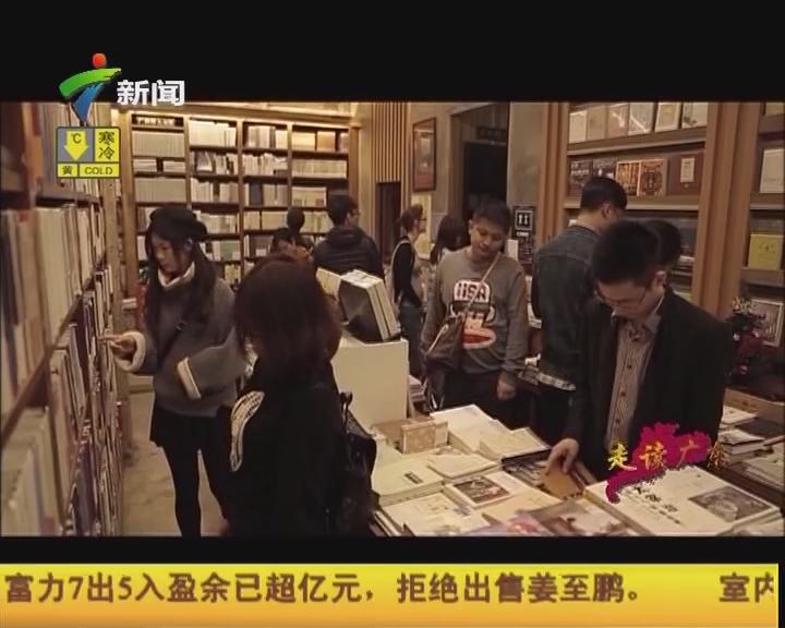 广州24小时 书店里的人和事