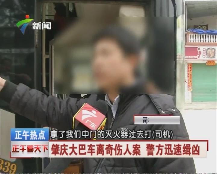 肇庆大巴车离奇伤人案 警方迅速缉凶