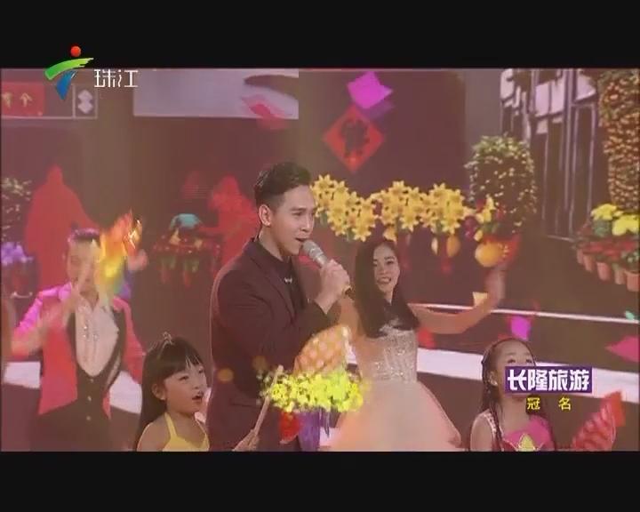 金猴圆梦万家欢 2016 广东广播电视台春节晚会(三)