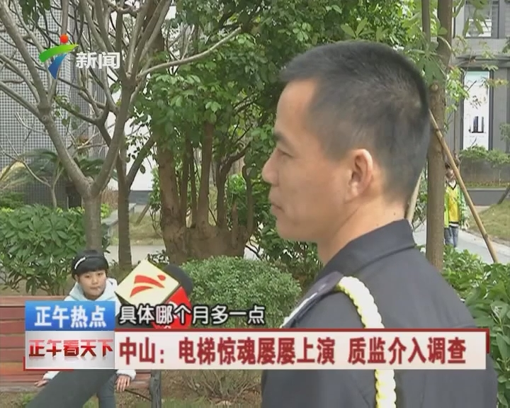 中山:电梯惊魂屡屡上演 质监介入调查