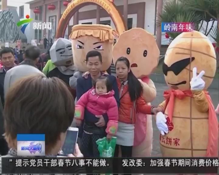 云浮:市民欢乐游园贺新春
