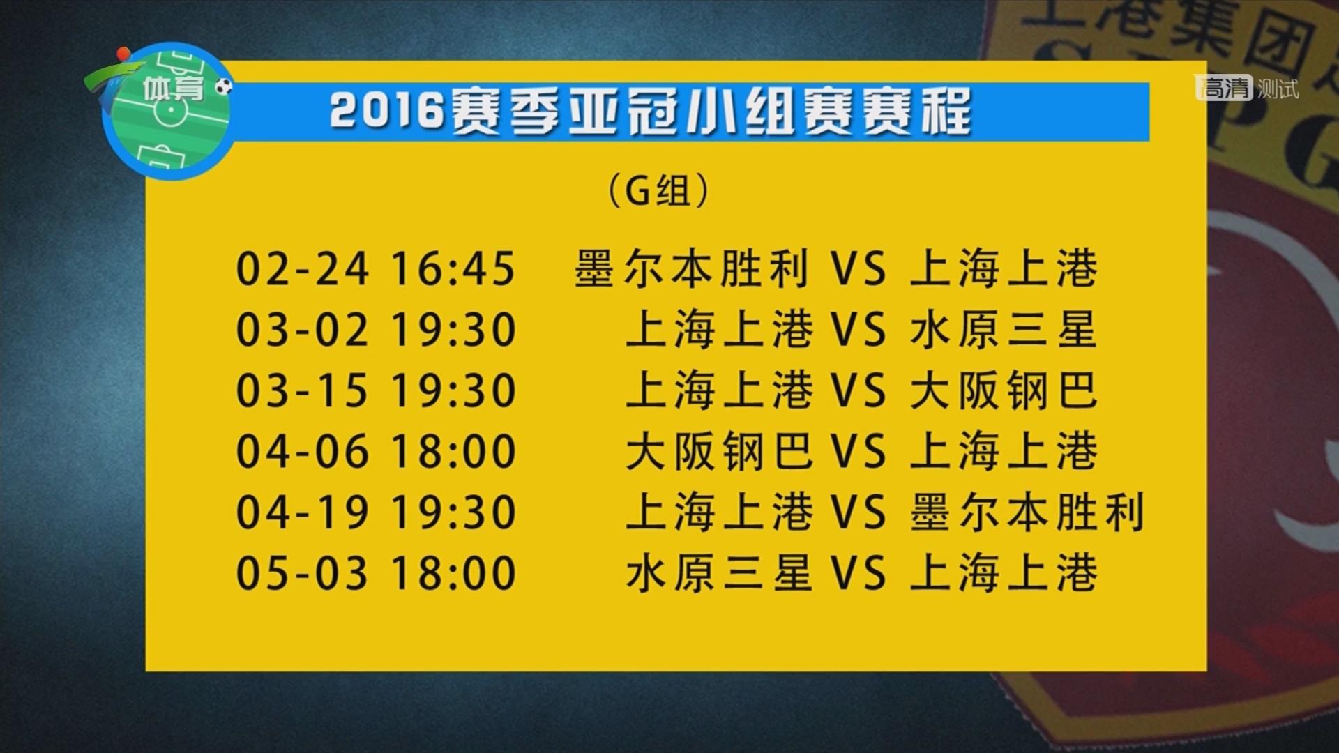 2016赛季亚冠小组赛赛程(G组)