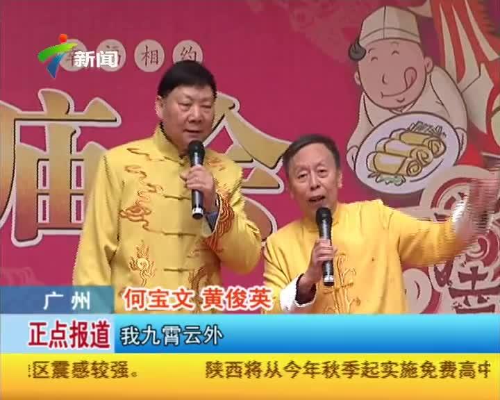 """广州:""""小巷庙会""""进社区 家门口展广府文化(3)"""