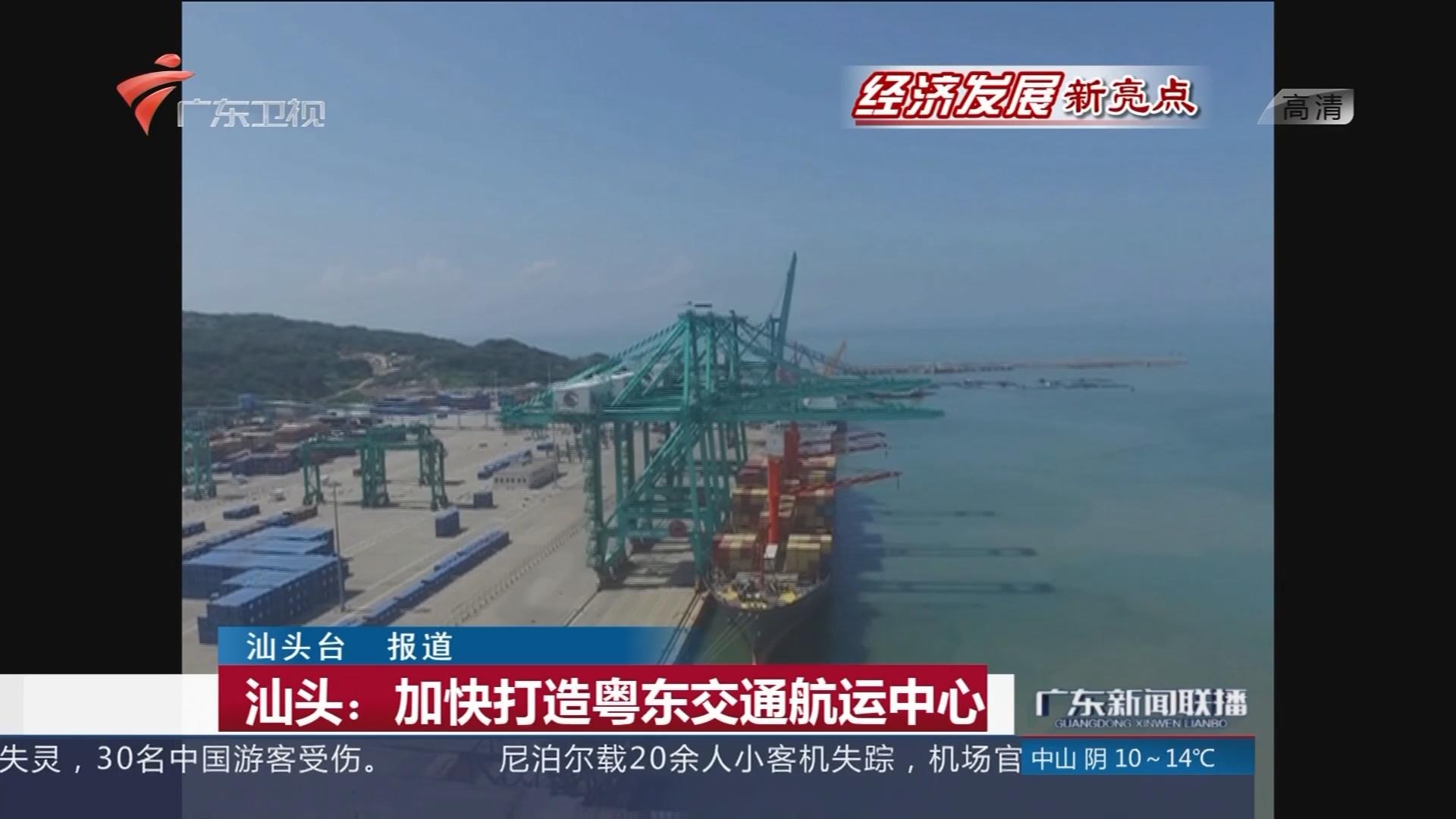 汕头:加快打造粤东交通航运中心