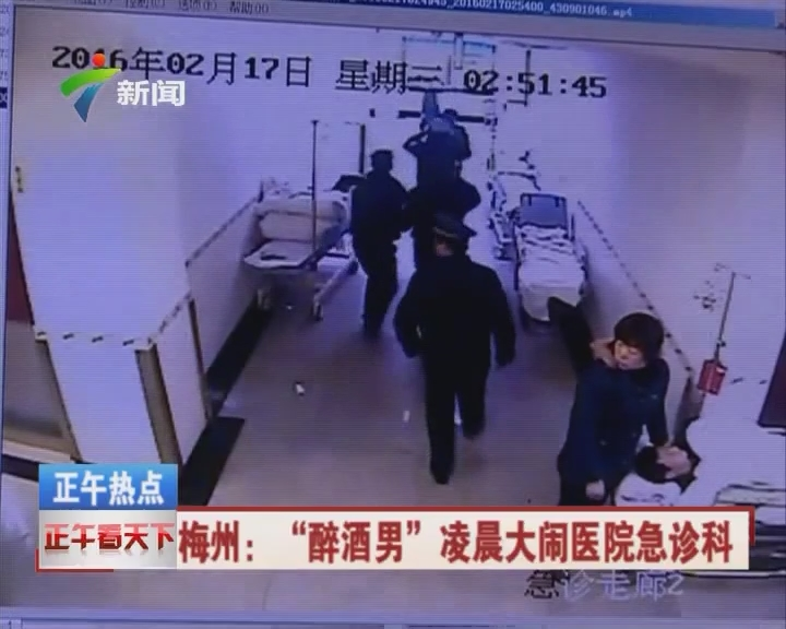 """梅州:""""醉酒男""""凌晨大闹医院急诊科"""