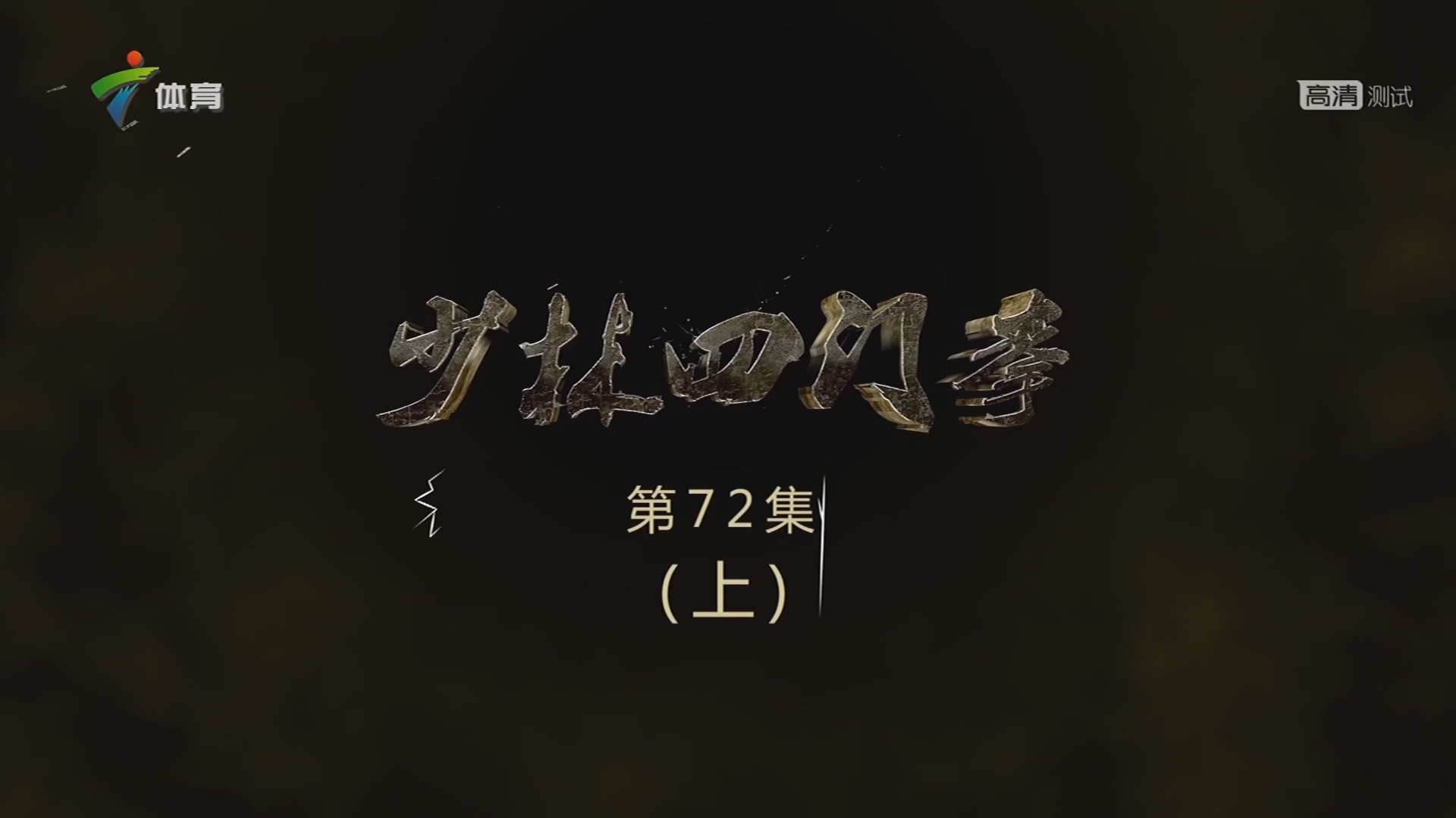 第72集 (上) 少林四门拳