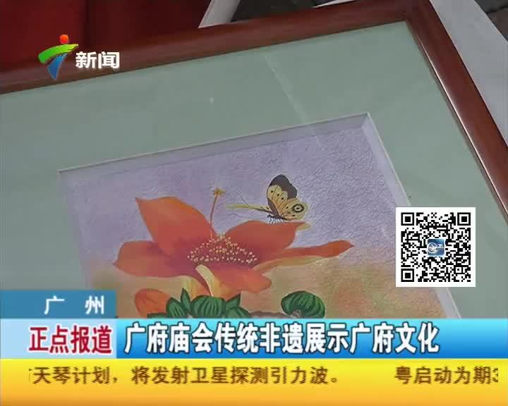 广府庙会传统非遗展示广府文化(3)