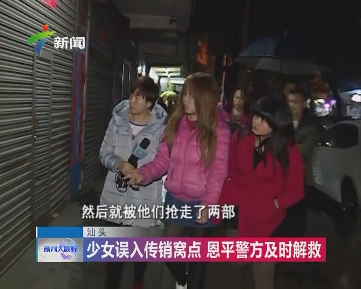 汕头:少女误入传销窝点 恩平警方及时解救