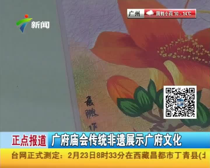 广府庙会传统非遗展示广府文化(1)