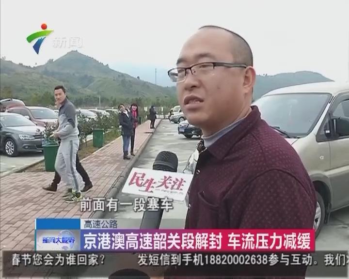 高速公路:京港澳高速韶关段解封 车流压力减缓
