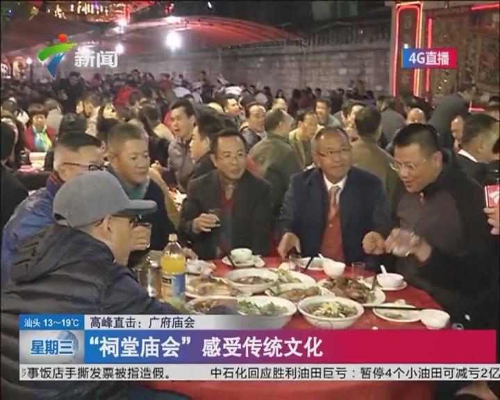 """高峰直击:广府庙会 """"祠堂庙会""""感受传统文化"""