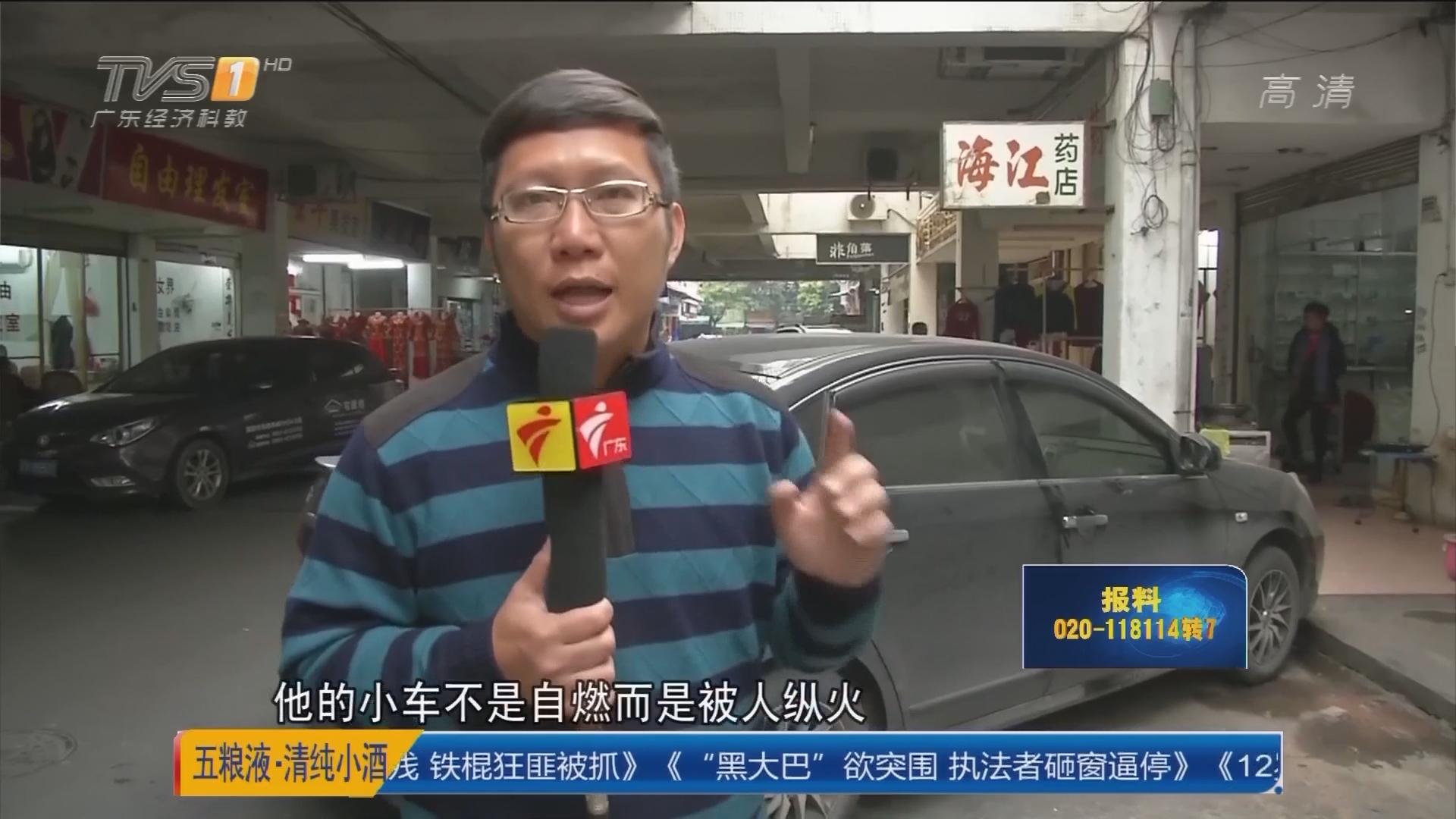 """揭阳:小车停楼下 凌晨起火""""自燃""""?"""