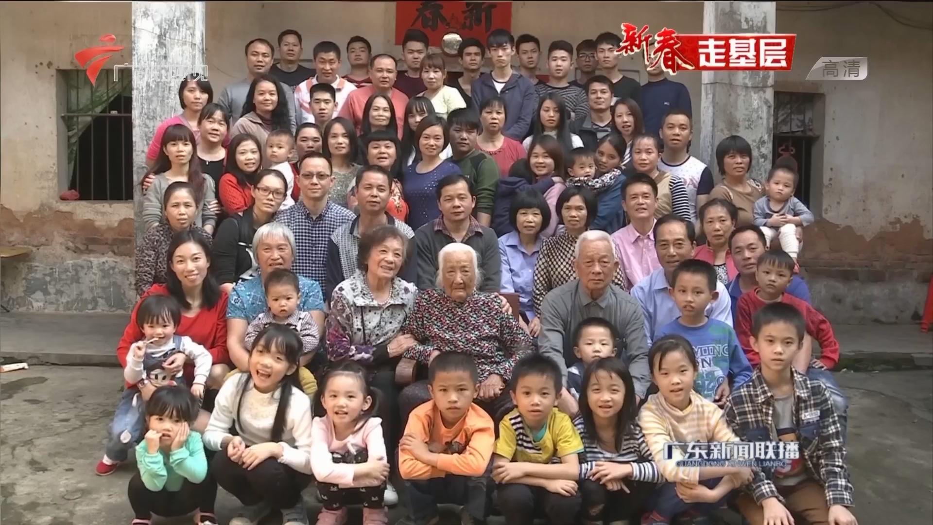 茂名信宜:百岁老人六代同堂
