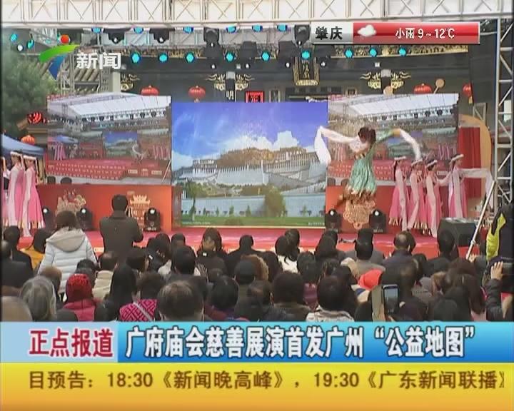 """广府庙会慈善展演首发广州""""公益地图"""""""