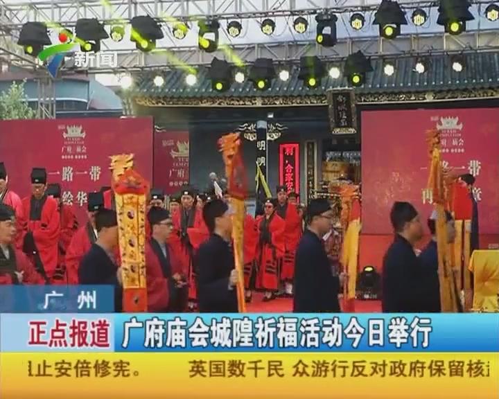 广州:广府庙会城隍祈福活动今日举行
