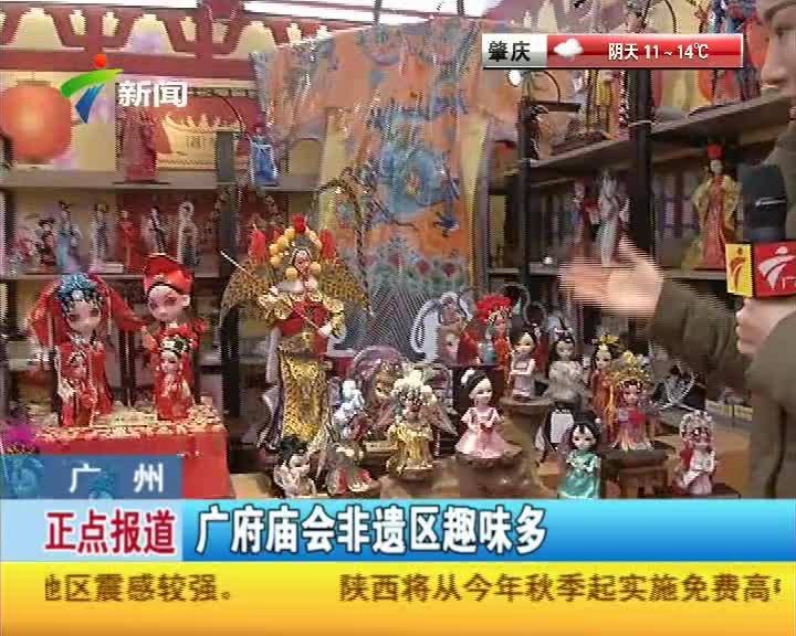 广府庙会非遗区趣味多(2)