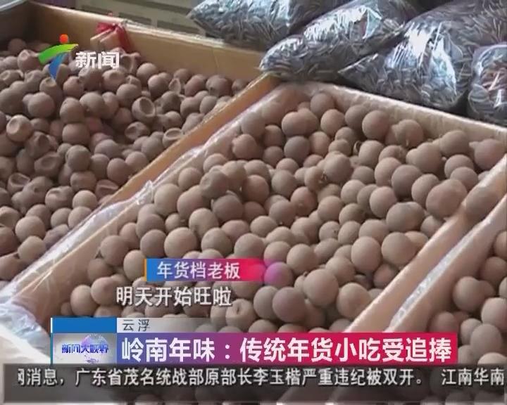 云浮 岭南年味:传统年货小吃受追捧