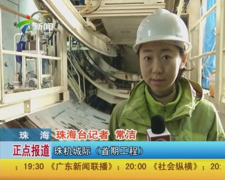 珠海:我国首台自主研发大直径盾构机昨天始发 珠机城轨工程进入盾构攻坚阶段